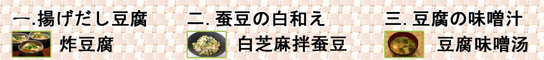 日本料理第六回
