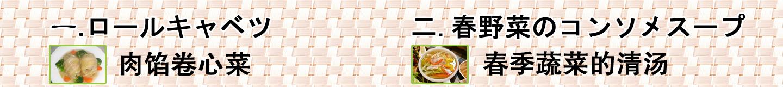 日本料理第四回